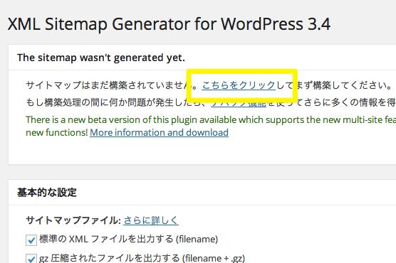 Google_XML_Sitemapsのインストール