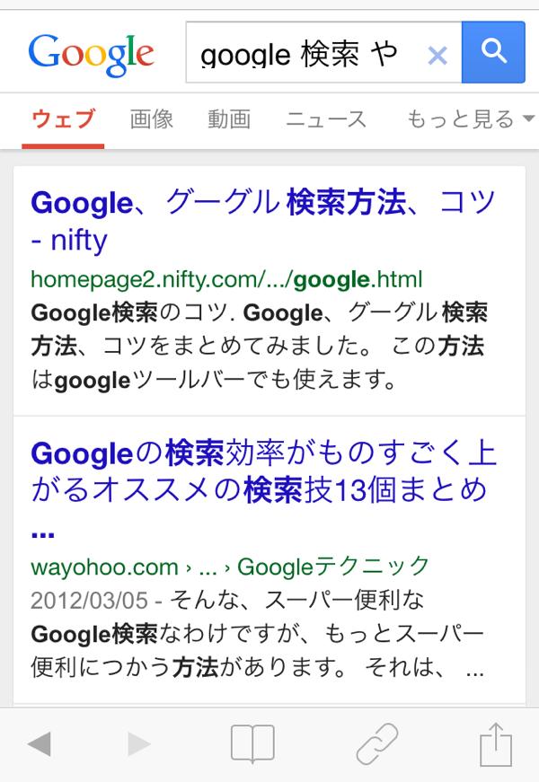 Google 検索 やり方 の検索結果