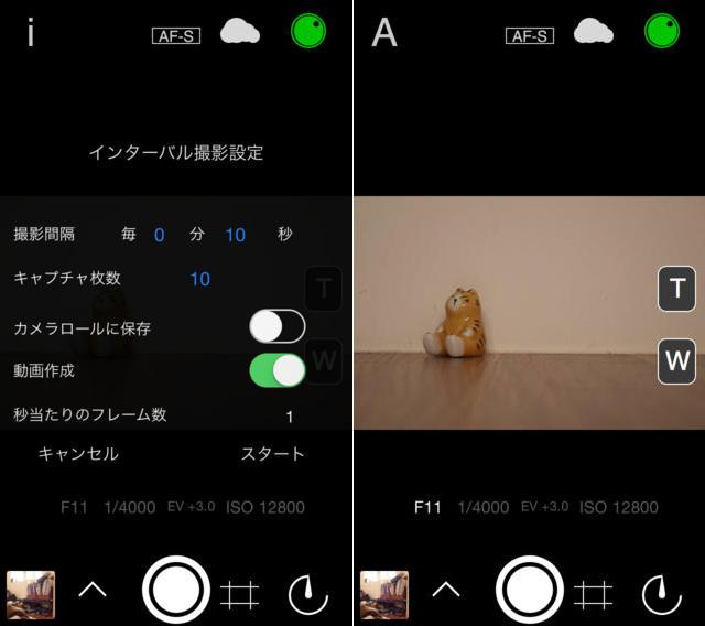 インターバルカメラscreenshot