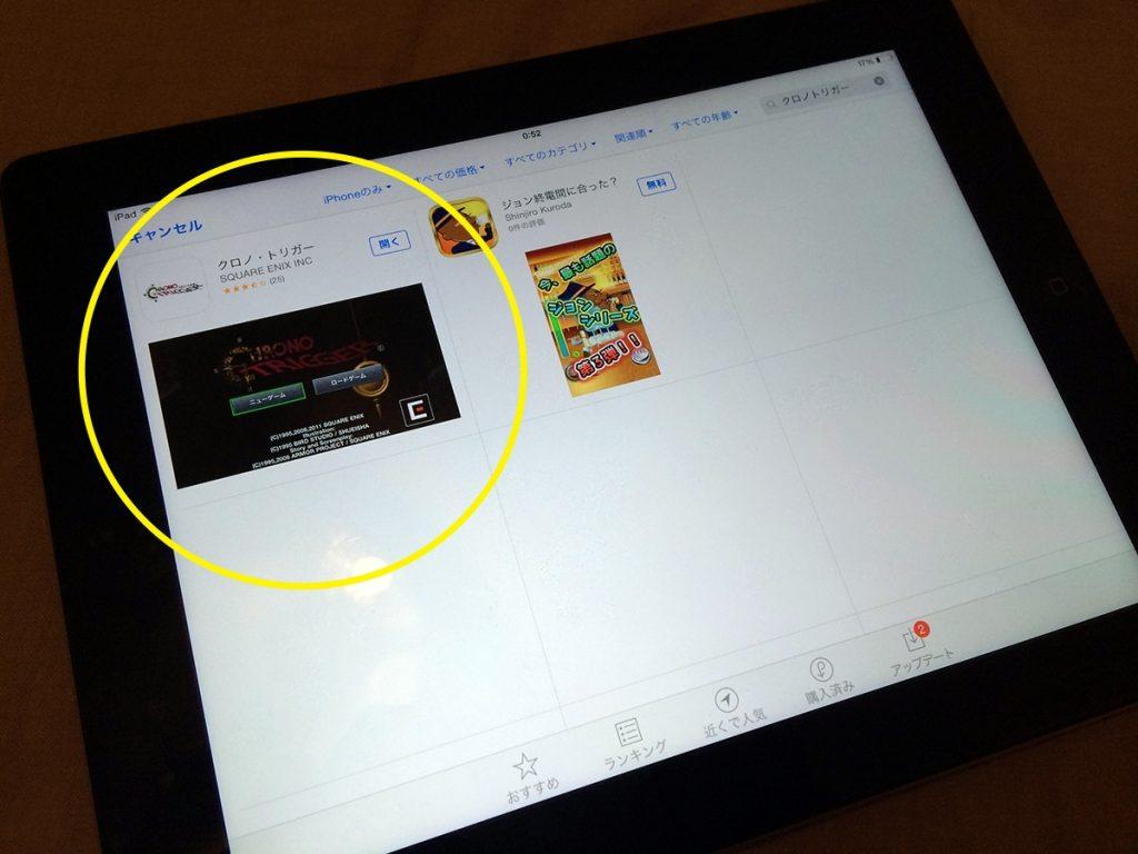 iPadにiPhone用アプリがでてきます
