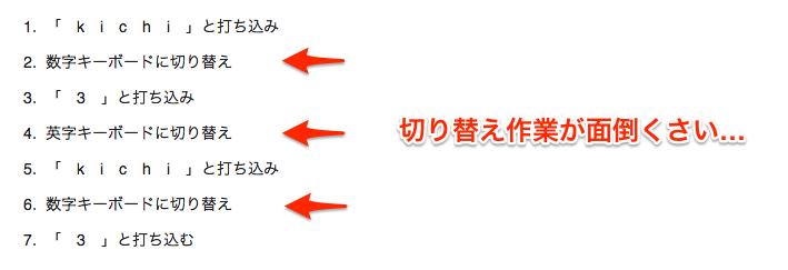 英数字の混ざった文字をキーボード切り替えなしで素早く打ち込む方法___きちきち_me