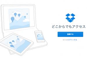 Dropboxでフォルダの位置を自由に変更する方法
