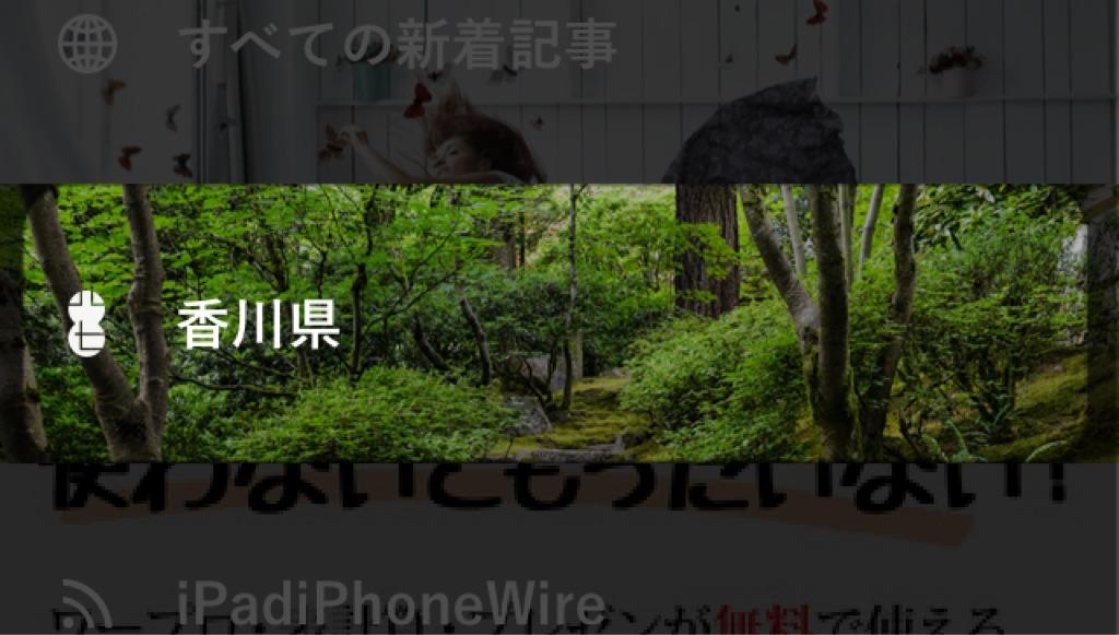 香川県フィード