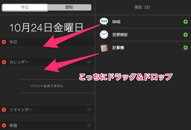 yosemite_通知センター_2014-10-24_2_31_06