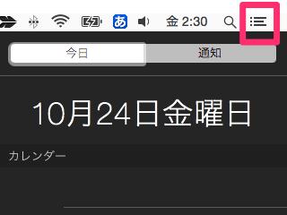 yosemite_通知センター_2014-10-24_2_30_44