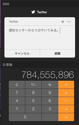 yosemite 通知センター 2014-10-24 2.41.50