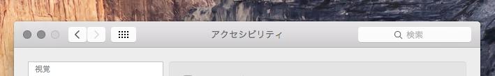 yosemite コントラスト 2014-10-24 2.16.17