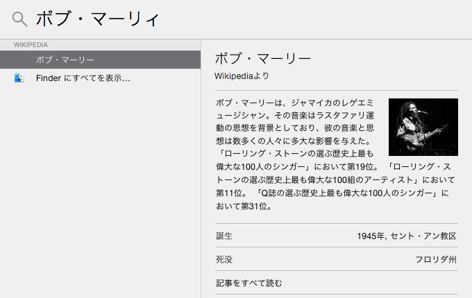 yosemite どこがかわった? 2014-10-24 3.08.46