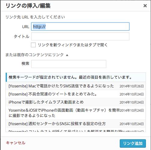 ビジュアルエディターを便利に使うためのショートカット 2014-10-26 15.44.09
