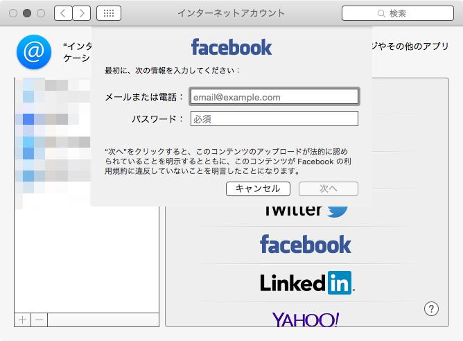 yosemite_通知センター_2014-10-24_2_47_06