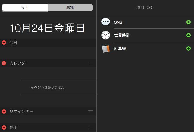 yosemite 通知センター 2014-10-24 2.31.06