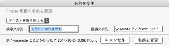 yosemite どこがかわった? 2014-10-24 3.10.31