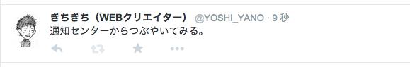 yosemite 通知センター 2014-10-24 2.42.16