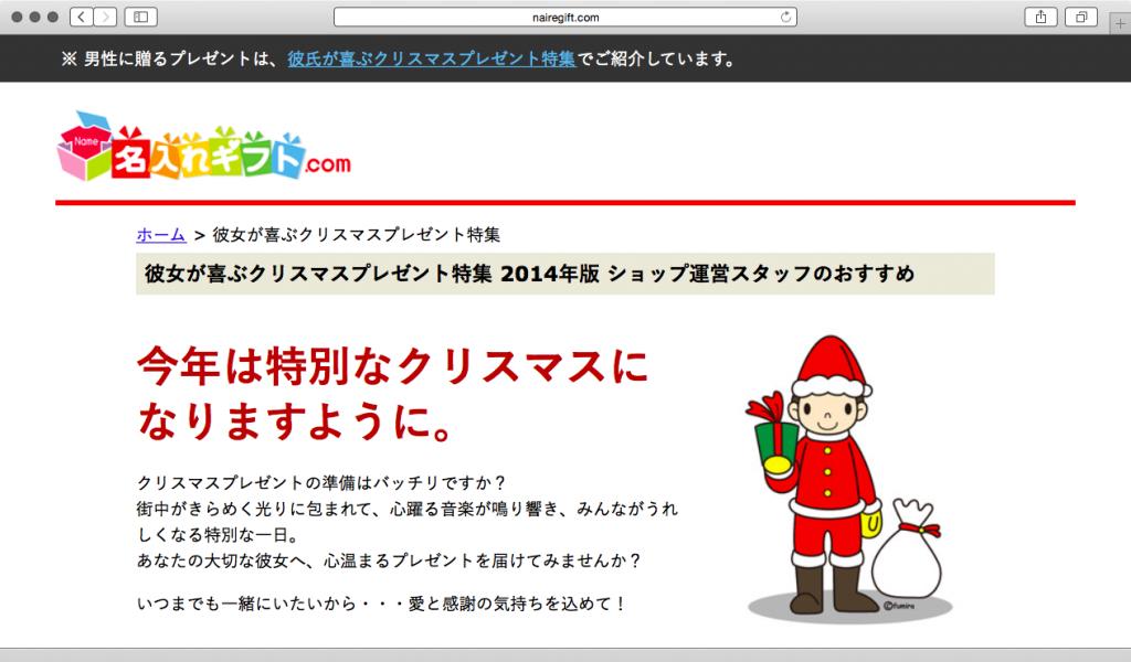 彼女が喜ぶクリスマスプレゼント特集 - 名入れギフト.com
