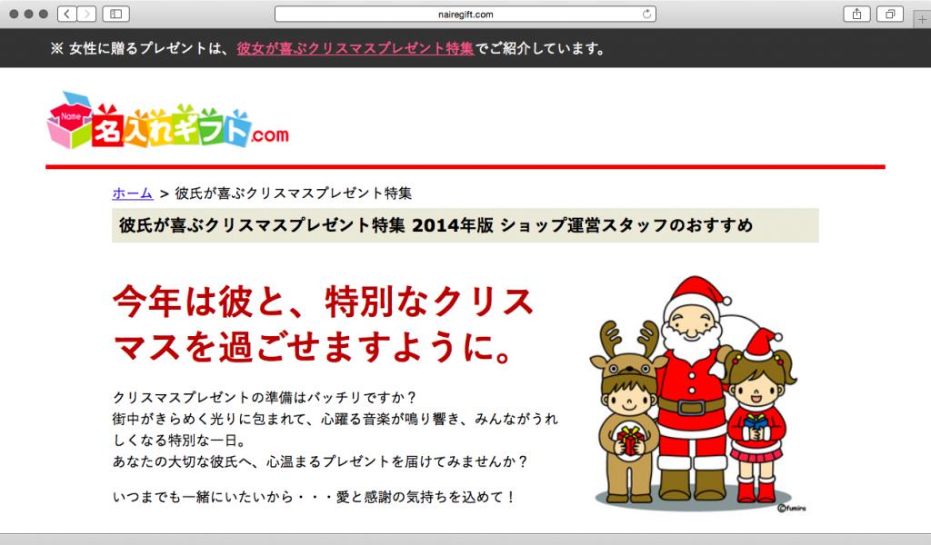 彼氏が喜ぶクリスマスプレゼント特集 - 名入れギフト.com