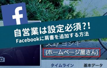 Facebook肩書