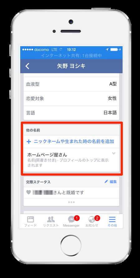 Facebook肩書_iPhone