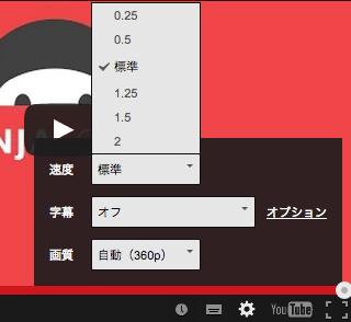 YouTube速度調整