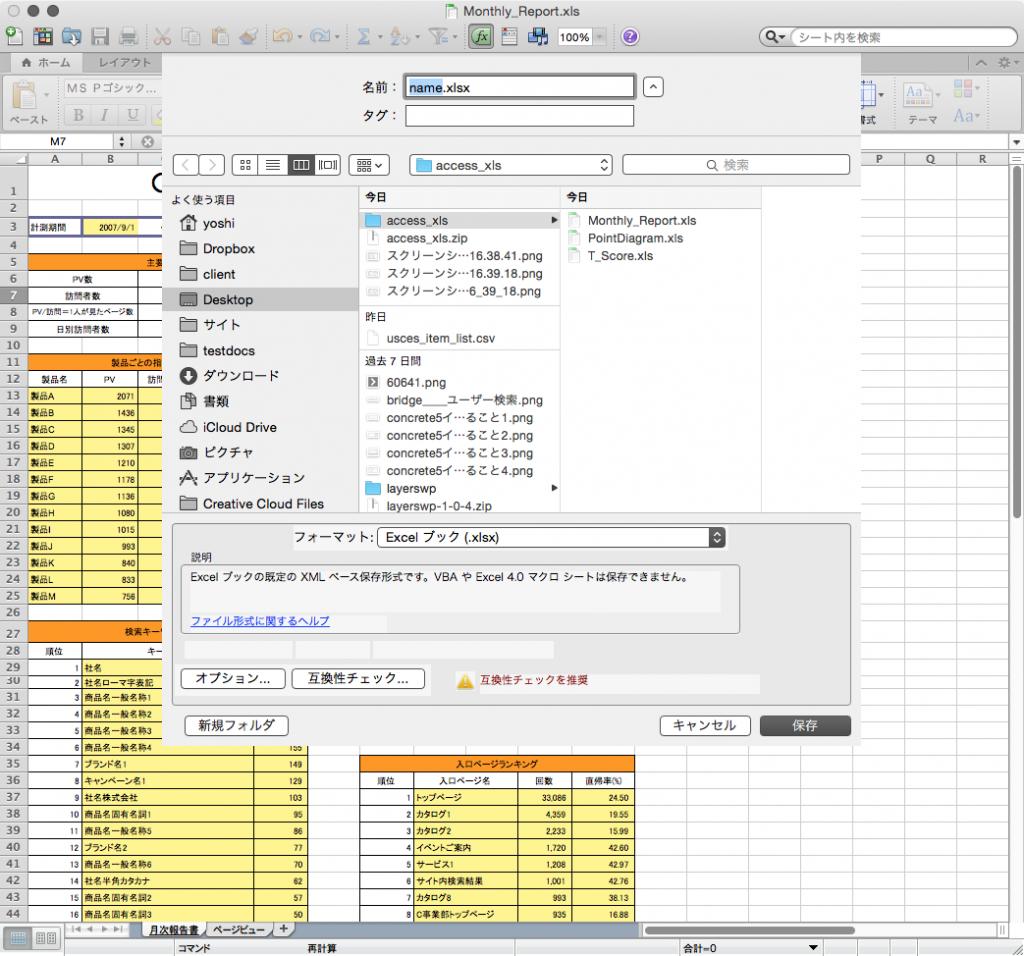 ExcelをPDFに2