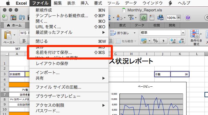 ExcelをPDFに1