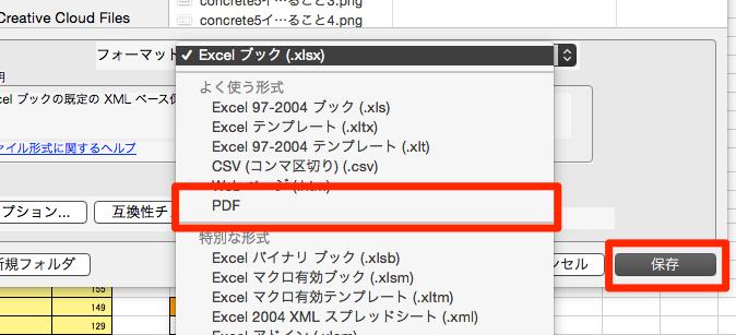 ExcelをPDFに4