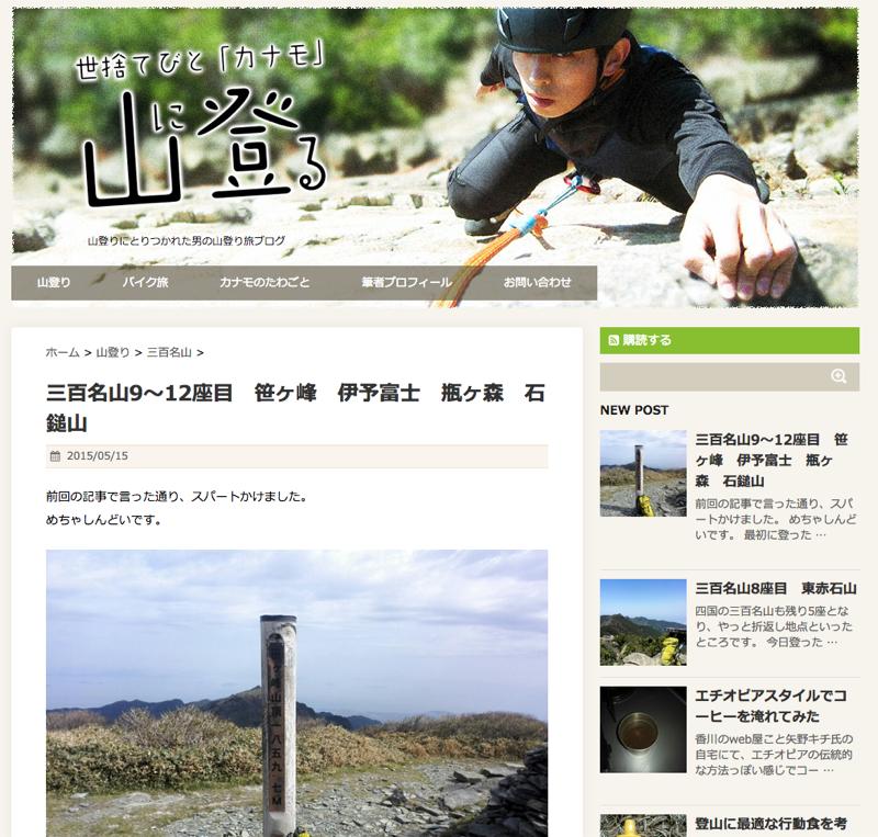 山登りブログ