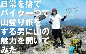 山登り男インタビュー