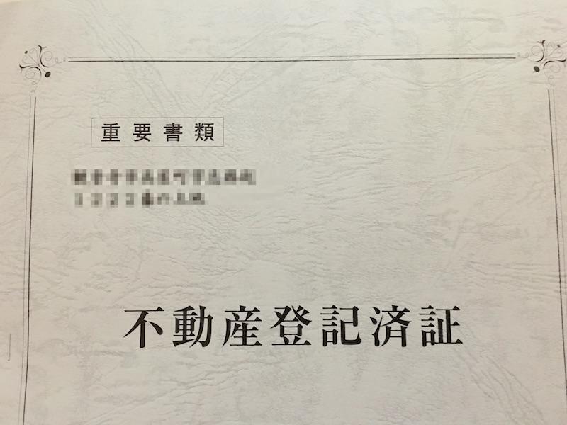 不動産登記済証