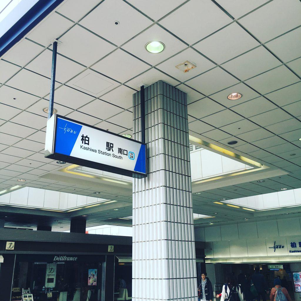 千葉柏駅に到着!