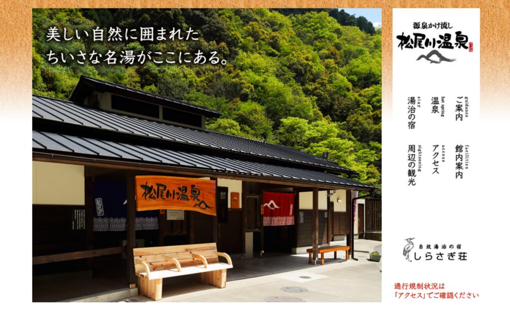 松尾川温泉 HPキャプチャ