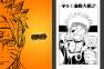 人気漫画『NARUTO-ナルト-』の全てが無料で読める?!
