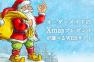 オーダメイドのクリスマスプレゼントが見つかるサイトまとめ