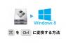 BootCampのWindows8でcommandをCtrlキーに変更する方法
