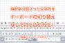英数字の混ざった文字をキーボード切り替えなしで素早く打ち込む方法