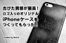 古びた質感が最高!ロゴ入りのオリジナルiPhoneケースつくってもらった!